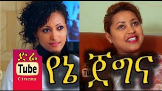 Yene Jegna - Ethiopian Film Full - DireTube Cinema
