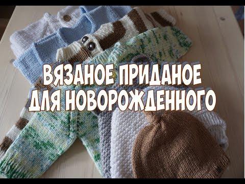 Вязаные вещи для новорожденных своими руками схемы описание спицами