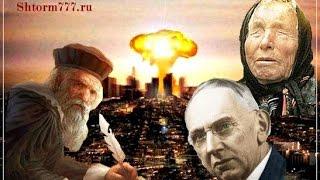 Конец света предсказали Ванга, Нострадамус, Кейси