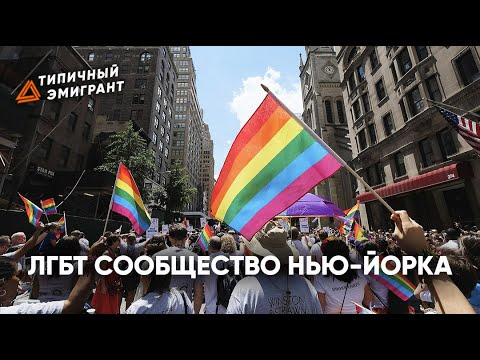МИГРАЦИЯ ЛГБТ ИЗ СНГ| УСКОРЕННЫЙ ОТЪЕЗД И ЗАЩИТА В США