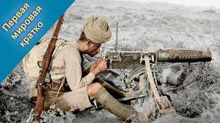 Первая Мировая - Великая война