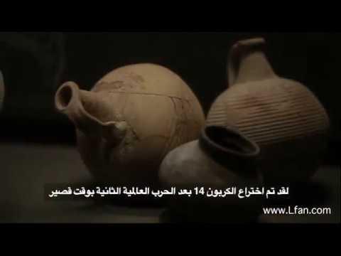 6- مخطوطات قمران في ضوء العلم والتاريخ