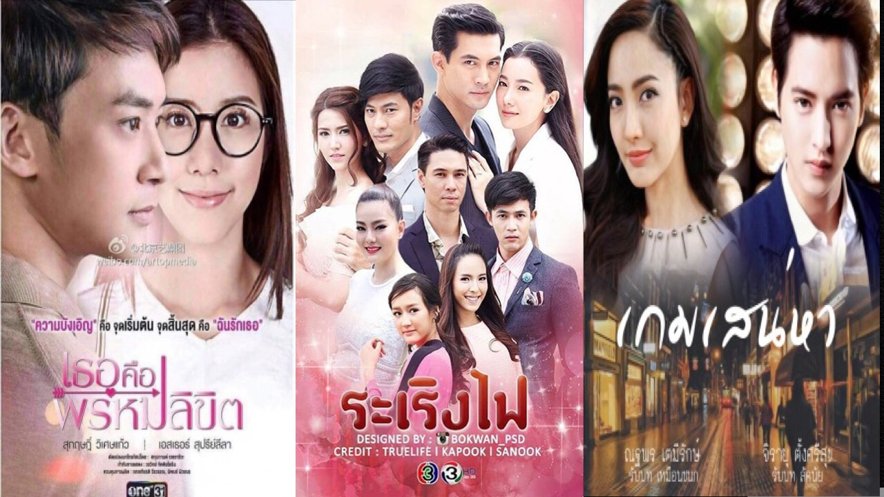Upcoming Thai Lakorn 2017-2018