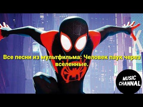 Все песни из мультфильма: Человек паук через вселенные (2018).