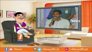 Dada Funny Conversation With YS Jagan Over His Comments on Chandrababu   Pin Counter   iNews