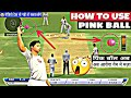 🔥Real Cricket 18 Test match How to use Pink ball | how to get pink ball | pink ball wicket take🤣😁
