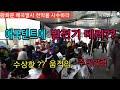 광화문 애국열사 천막을 사수하라/애국텐트에 테러발생?!