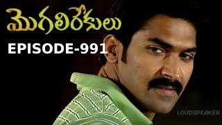 Episode 991 | MogaliRekulu Telugu Daily Serial | Srikanth Entertainments | Loud Speaker