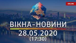 ВІКНА-НОВИНИ. Выпуск новостей от 28.05.2020 (17:30) | Онлайн-трансляция