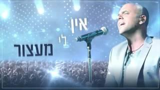 Eyal Golan & Omer Adam LUCK מזל אייל גולן ועומר אדם NEW SONG חדשש~