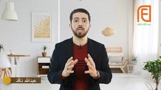 عبدالله ناقد [8] نصائح قد تكونُ من ذهب!