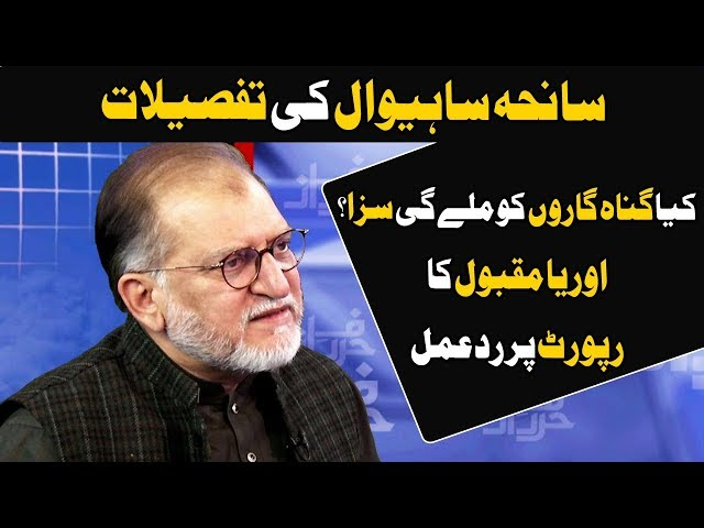 Harf e Raaz With Orya Maqbool Jan | Part 2 | 21 February 2019 | Neo News