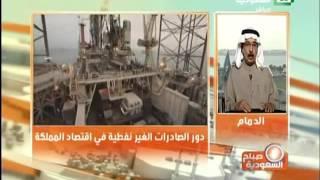 دور الصادرات الغير نفطية في اقتصاد المملكة    #صباح_السعودية