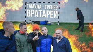 ГАМУЛА ТРЕНИРУЕТ ВРАТАРЕЙ? // ПЕНАЛЬТИ vs Нечай, Гурыч, Федос