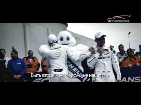 Porsche и Michelin - более 50 лет успешного партнерства на 4 точки