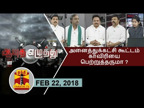 (22/02/2018) Ayutha Ezhuthu : Will All Party Meet Get Cauvery Water..? | Thanthi TV
