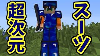 【MOD紹介】超次元なツールや防具!【Minecraft】