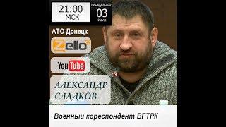 Александр Сладков военный корреспондент ВГТРК