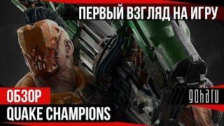 Первый взгляд на игру Quake Champions