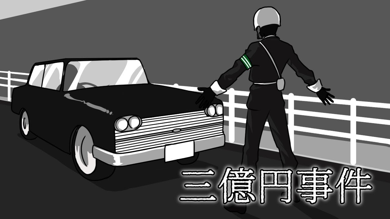 手 広島 殺人 運転 事件 連続 タクシー