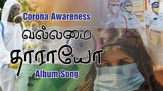 VALLAMAI THAARAYO Song By Coimbatore Corporation | Benny Pradeep, Vijay Nachimuthu | Awareness Song