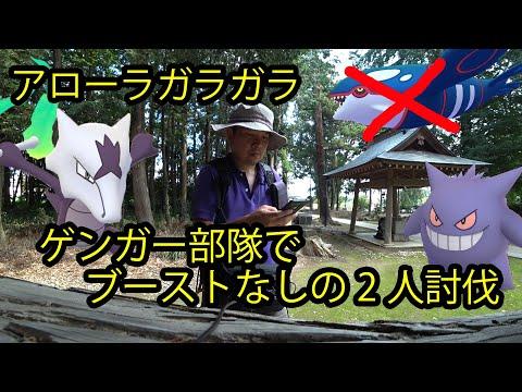 【ポケモンGO】ゲンガー強し!ブースト無しでアローラガラガラ2人討伐