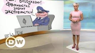 Из активистов в экстремисты, или Как в России сажают за посты в соцсетях – DW Новости (07.09.2018)