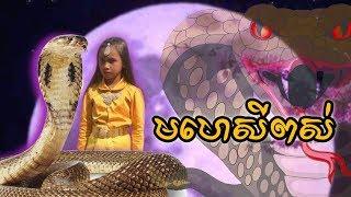 មហេសីពស់ ពី ស្ករដូង អ៊ាងហ័ង / Khmer comedy/ New comedy