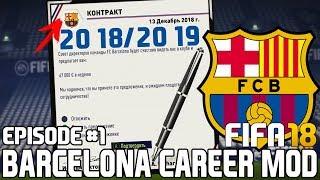 БАРСЕЛОНА В СЕЗОНЕ 2018/2019 / ПОРА МЕНЯТЬ СОСТАВ? | FIFA 18 | Карьера тренера за Барселону [#1]
