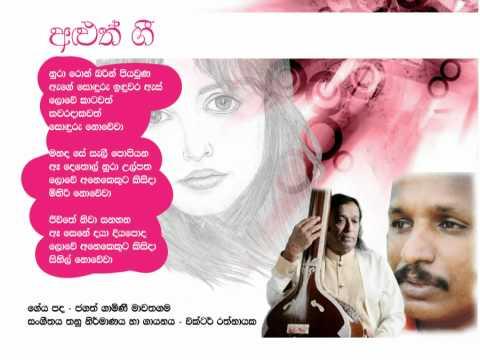 Nura Ron Barin - Victor Rathnayake - Jagath Gamini
