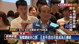稱「韓總統」駁口誤 王金平:我也可能成為王總統-民視新聞