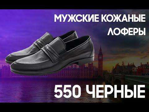 Мучжские ЛОФЕРЫ черного цвета из МЯГКОЙ УДОБНОЙ кожи (Vorsh модель 550)