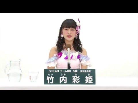 AKB48 45thシングル 選抜総選挙 アピールコメント SKE48 チームKII所属 竹内彩姫 (Saki Takeuchi) 【特設サイト】 http://sousenkyo.akb48.co.jp/