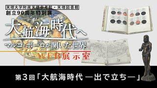 第3回「大航海時代―出で立ち―」『天理参考館・天理図書館 創立90周年特別展「大航海時代へ-マルコ・ポーロが開いた世界-』