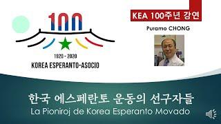 La pioniroj de korea esperanto movado Puramo C.