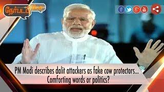 Nerpada Pesu 08-08-2016 PM Modi Describes dalit attackers as fake cow protectors – Puthiya Thalaimurai tv Show