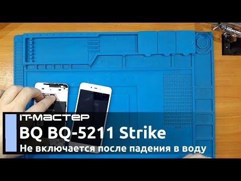 BQ Strike BQ-5211 Восcтановление после воды