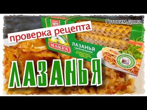 ЛАЗАНЬЯ Болоньезе с