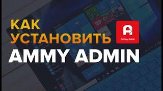 Как скачать и установить программу Ammy admin без вирусов