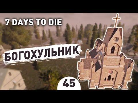 БОГОХУЛЬНИК! - #45 7 DAYS TO DIE ПРОХОЖДЕНИЕ
