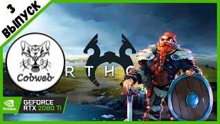 18 Northgard Суровые викинги