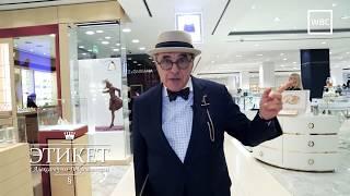 Этикет с А. Добровинским: Правила поведения во время шопинга