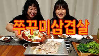 [자매의밥상]쭈꾸미삼겹살 깻잎에 싸먹는맛!!! 다들아시죠?? 마지막은 볶음밥으로♡ |Spicy Webfoot Octopus with Pork Belly Mukbang