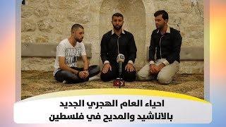 احياء العام الهجري الجديد بالاناشيد والمديح في فلسطين