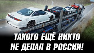 I bought a whole Nissan Silvia car transporter.