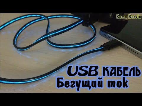 Micro USB Кабель Бегущий ток.