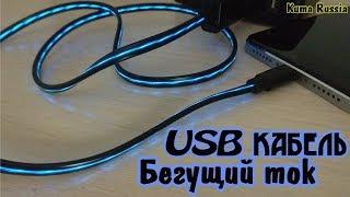 Micro USB Кабель Бегущий ток.(, 2018-01-29T14:14:10.000Z)