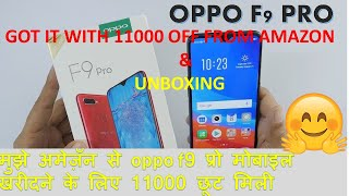 Oppo F9 Pro  got it with 11000 discount from Amazon .मुझे यह अमेज़ॅन से 11000 छूट मिली है
