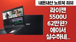 6월 5500U 판매량 1위 노트북 리뷰~ 역대 최고 …