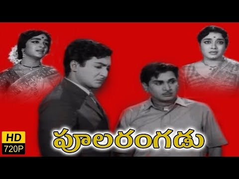 Poolarangadu Telugu Full Length Movie || ANR, Sobhan Babu, Jamuna, Vijaya Nirmala